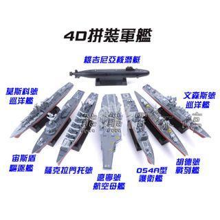 <現貨> 拼裝軍艦模型 遼寧號/胡德號/莫斯科號/文森斯號/054A/薩克拉門托號/宙斯頓 立體拼裝模型 八款一套