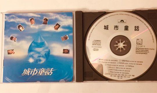 寶麗金城市童話CD