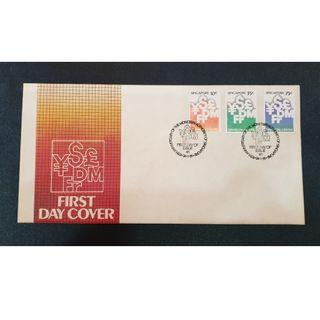"""1981 Singapore First Day Cover - """"10th Anniversary of the Monetary Authority of Singapore"""""""
