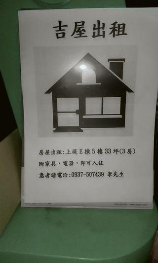 大武崙邮局对面上堤社區33坪出租1個月12000元只缴水电瓦斯費有需要的請