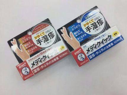 日本曼秀雷敦手濕疹軟膏 (藍色盒)、乳霜(紅色盒) 8g
