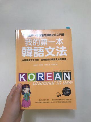 🚚 我的第一本韓國文法