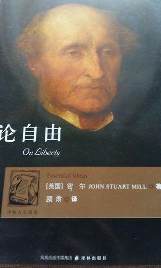 John Stuart Mill On Liberty 論自由 中英對照