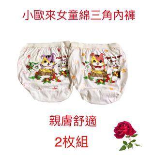 🚚 火力全開888 小歐來女童三角棉內褲舒適柔軟內褲{2枚組}