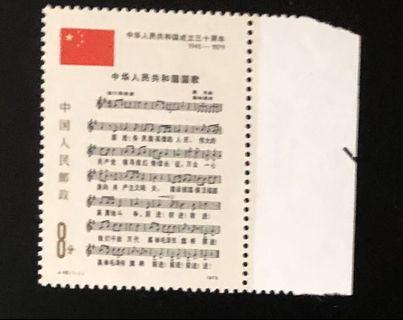 中國郵票J46中華人民共和國國歌(二次創作)