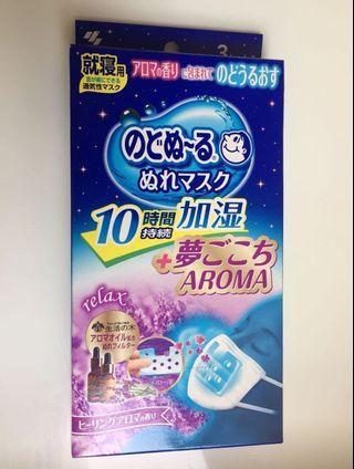 小林製藥 日本加濕口罩 薰衣草味 一盒三個 (全新未拆封)