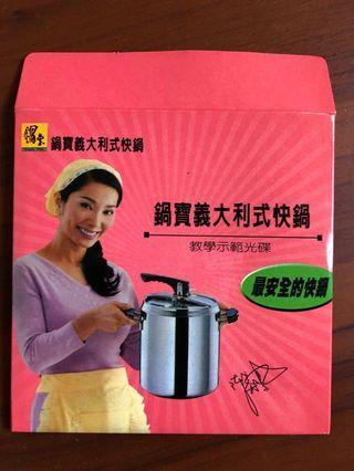 🚚 鍋寶義大利式快鍋