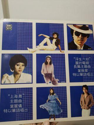Multiple chinese singers vinyl lp record