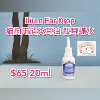 TROY Ilium Ear Drop 貓狗用消炎耳油 殺耳蟎水 20ml