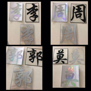 Traditional Chinese Surname Die Cut Decal [Car Decals & Free Mailing]