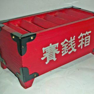 aaL皮1商旋.(企業寶寶公仔娃娃)近全新日本天然木紅色賽錢箱存錢筒/撲滿!/箱3/-P
