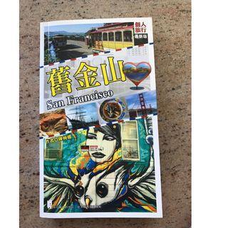 三藩市 San Francisco 舊金山 旅遊書
