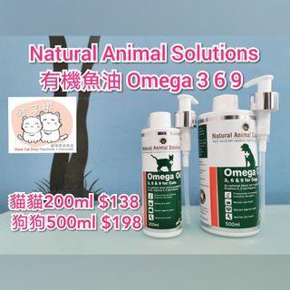 NAS Natural Animal Solutions Omega Oil 3 6 9 有機魚油