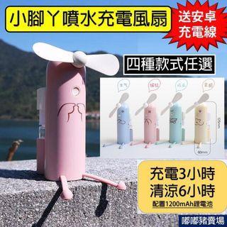 小腳丫噴水充電風扇 Fan cool
