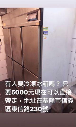 🚚 六門冷凍冰箱