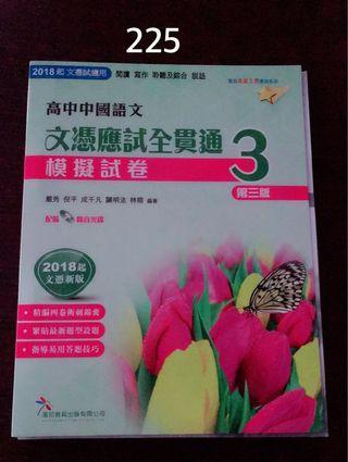 全新高中中國語文*文憑應是全貫通三模擬試卷(第三版)(2017)