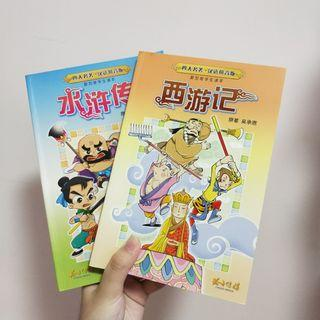 🚚 chinese story books 西游记 水浒传