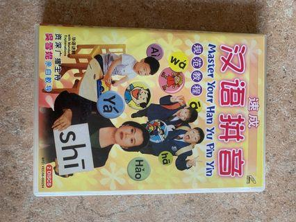 Master your Chinese dvd educational
