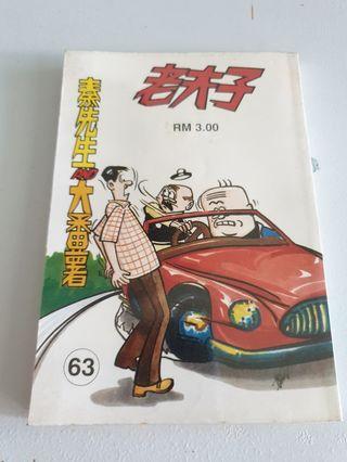 Chinese Comic 老夫子