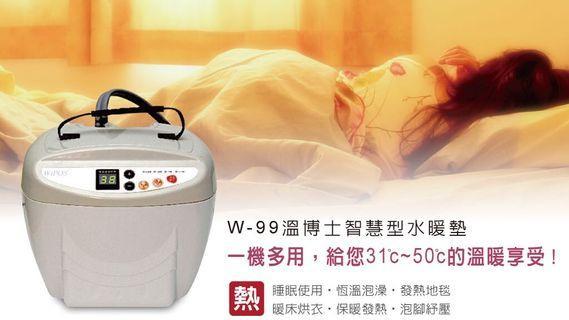 🚚 溫博士智慧型水暖墊 W-99 可議價 分享需要的人