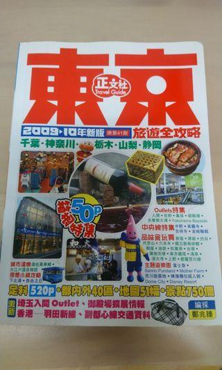 正文社東京旅遊全攻略2009-2010