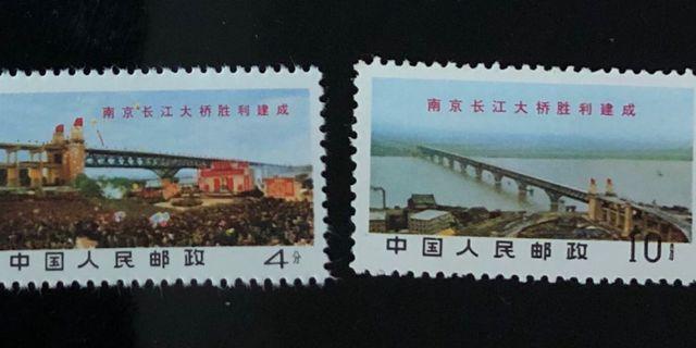 中國文革郵票文14南京長江大橋郵票2枚