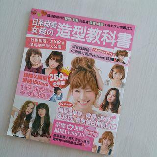 Majalah hairstyle makeup Jepang