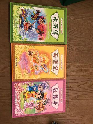 中國明箸,西遊記,紅樓夢,水滸傳,兒童版,普通話拼音