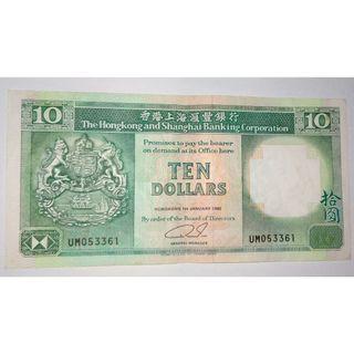 滙豐 HSBC $10 紙幣 (有號碼表)