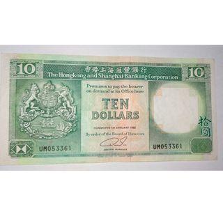滙豐 HSBC $10 紙幣 (連number, 有號碼表)
