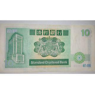 渣打 Standard $10 紙幣 (有號碼表)