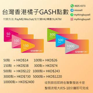 [特快]台灣香港橘子GASH點數 魔力寶貝m 神魔之塔