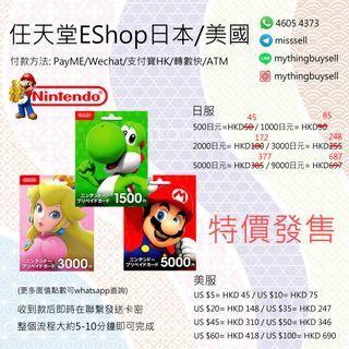 [日、美服] 任天堂eshop NS Nintendo eShop充值卡 switch 風花雪月