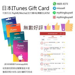 [特價特快好評] 日本iTunes Gift Card 白貓Project,PaD,怪物彈珠,FGO,足球小將,BanG Dream,為誰鍊金,偶像大師,第七史詩,海賊王,約會大作戰  遊戲課金