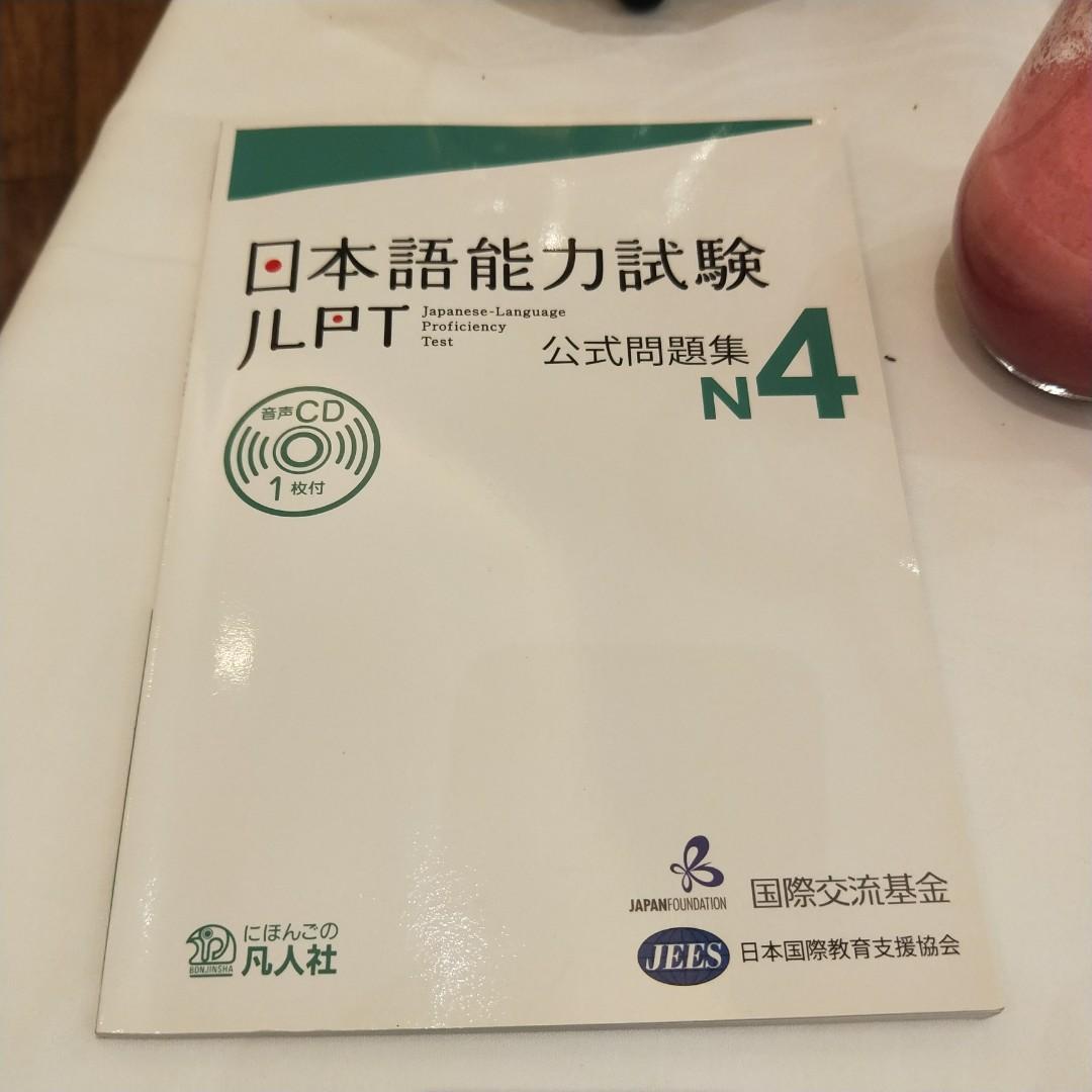 JLPT N4 Japanese mock paper on Carousell
