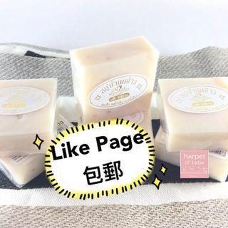 ‼️ Like Page 包郵 🌸 少量現貨 ‼️ 泰國 100% 天然 手工 美白 米奶 皂