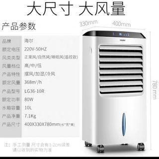 Haier 5 in 1 Air cooler with ionizer with purifier with humidifier model LG36-10L with remote control ( free with 2 ice pack)