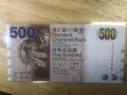 (渣打銀行 $500 全勝 EF )送多三張紙幣