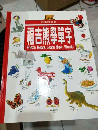 兒童英文繪本單字