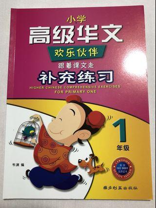 PRI.1 Higher Chinese comprehension exercise assessment book
