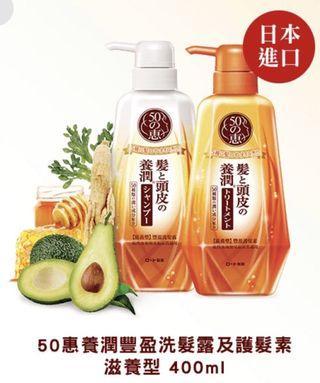 日本 🇯🇵 50惠 頭髮頭皮養潤型洗髮及護髮素 400ml