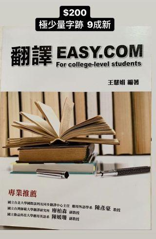翻譯 EASY.COM