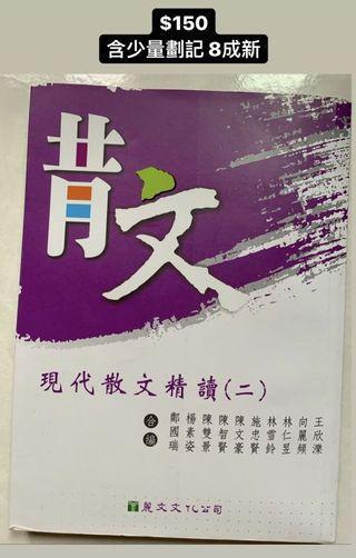 現代散文精讀(二)