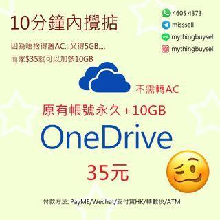 10GB One Drive 永久擴充