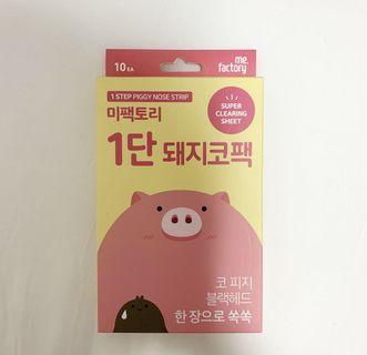 🚚 me. factory 1 step piggy nose strip