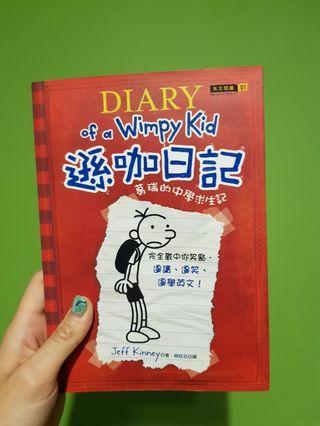 遜咖日記-葛瑞的中學求生記