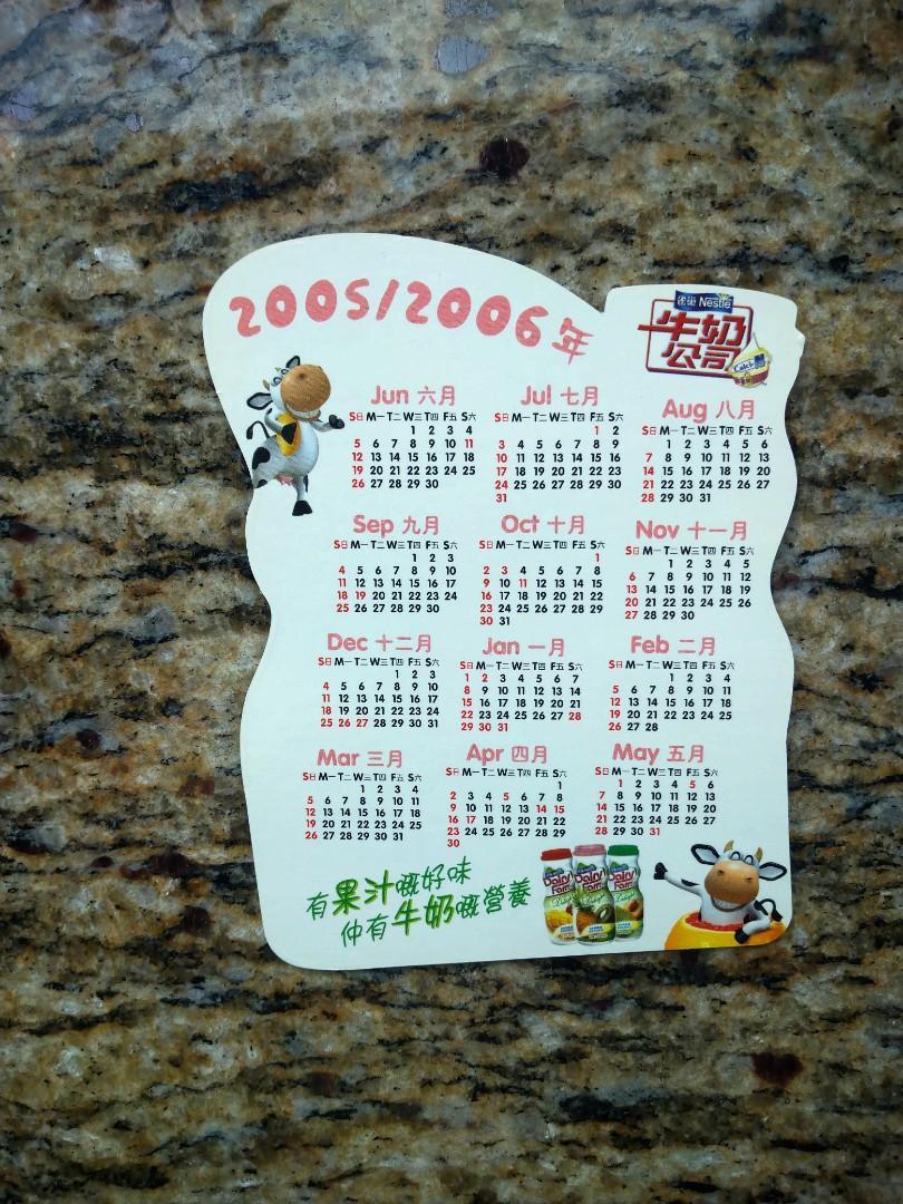 牛奶公司2005-2006年曆咭