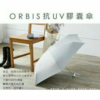 orbis 抗UV膠囊傘