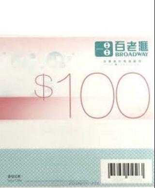 面值 $100 百老匯電器現金券,共 $1,000