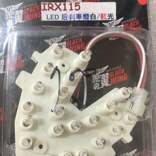 IRX 115 愛心後刹車燈 白 紅